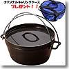ユニフレーム(UNIFLAME)ダッチオーブン 10インチスーパーディープ