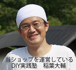 DIY実践塾 稲葉大輔