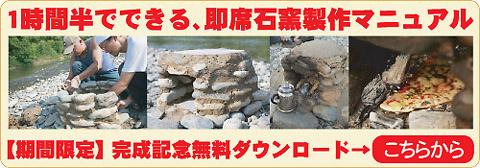 即席石窯製作マニュアル