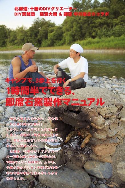 材料費1600円、1時間半でできる、即席石窯製作マニュアル完成!