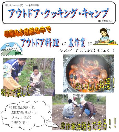日高青少年自然の家「アウトドア・クッキング・キャンプ」参加者募集!